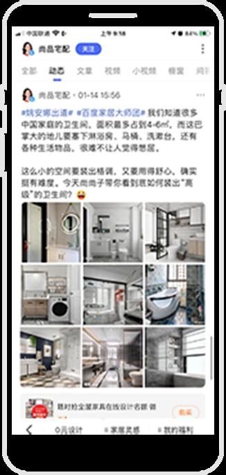 家装家居案例配图4