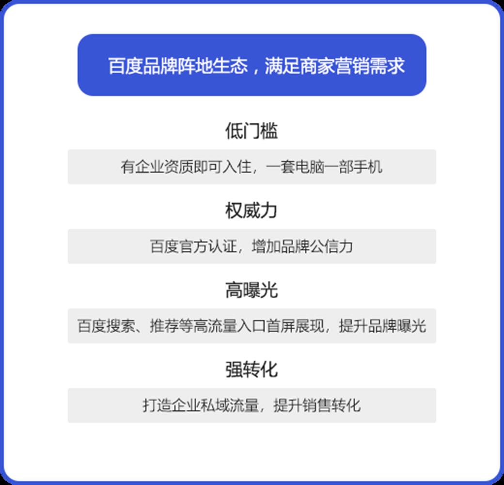 企业百家号蓝V认证优势配图1