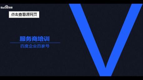 企业百家号蓝V