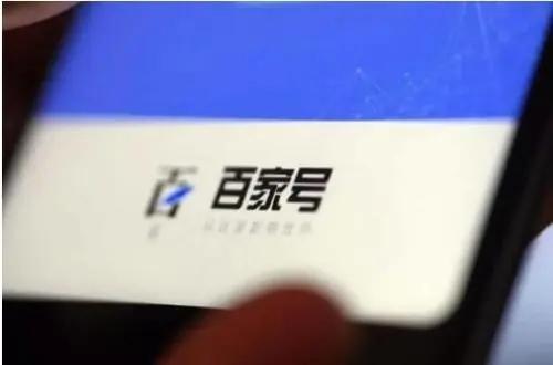 企业百家号蓝V标志