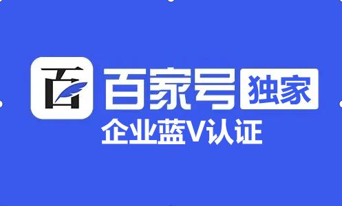 企业认证蓝V