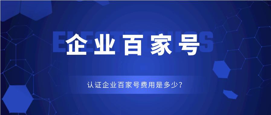 企业号蓝V认证百家号多少钱