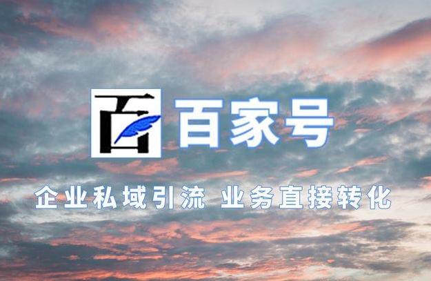 百家号蓝V推荐
