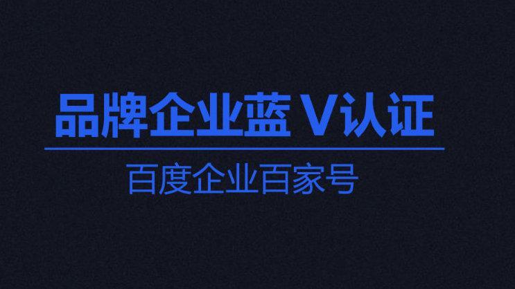 企业百家号蓝V认证